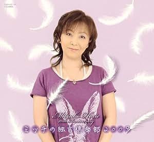 ミッチの独言倶楽部2009 (DVD付)