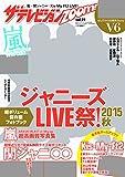 ザテレビジョンZoom!! vol.22