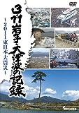 3.11岩手・大津波の記録 ?2011東日本大震災? (<DVD>)