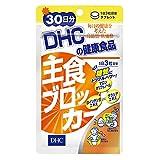 DHC 主食ブロッカー 30日分