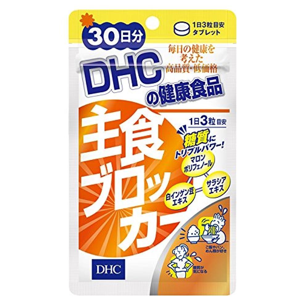 共和党章スタッフDHC 主食ブロッカー 30日分