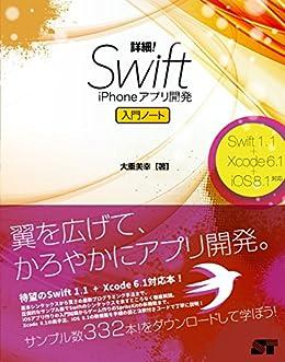 [大重 美幸]の詳細!Swift iPhoneアプリ開発 入門ノート Swift 1.1+Xcode 6.1+iOS 8.1対応
