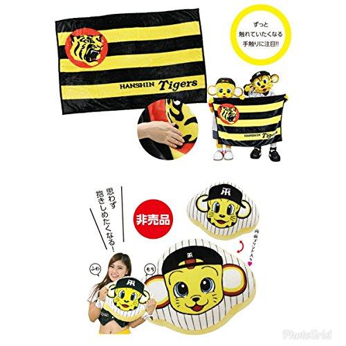 阪神タイガース ファンクラブ 限定品 球団旗ブランケットともっちもちクッション セット