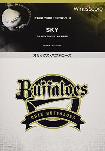 PBS007 吹奏楽譜<プロ野球公式球団歌シリーズ>オリックスバファローズ SKY...