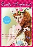 エミリーテンプルキュート2012S/S Collection Book  カップケーキ&カラトリー、キャンディ、プードルプリント特製シールつき  62484‐29 (カドカワムック 425)