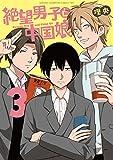 絶望男子と中国娘 3 (少年チャンピオン・コミックス・タップ!)