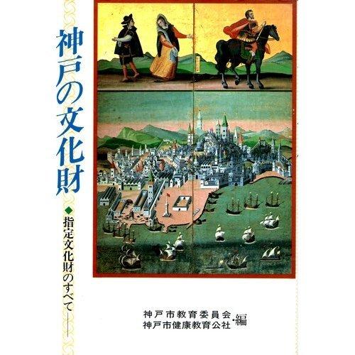 神戸の文化財―指定文化財のすべて