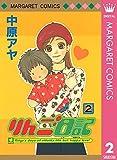 りんご日記 2 (マーガレットコミックスDIGITAL)