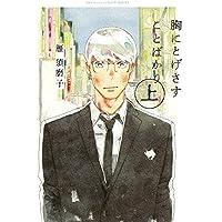 胸にとげさすことばかり(上) (H&C Comics CRAFTシリーズ)
