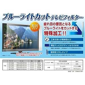 ブルーライトカット TVフィルター 46型 光沢タイプ DBLCTVG-KO46