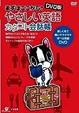 DVD版 やさしい英語 カタコト会話帳 (<DVD>)