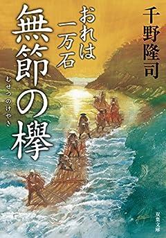 無節の欅-おれは一万石(5) (双葉文庫)