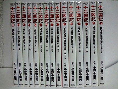 十二国記 コミック 1-15巻セット (十二国記―アニメ版 )