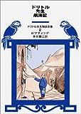 ドリトル先生航海記 (ドリトル先生物語全集 (2)) 画像