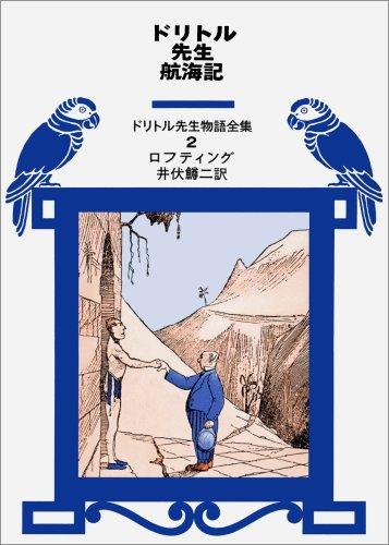 ドリトル先生航海記 (ドリトル先生物語全集 (2))の詳細を見る