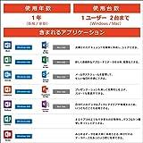 Microsoft Office 365 Solo (最新 1年版) オンラインコード版 Win/Mac/iPad インストール台数無制限