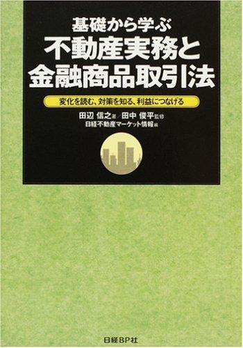 基礎から学ぶ不動産実務と金融商品取引法