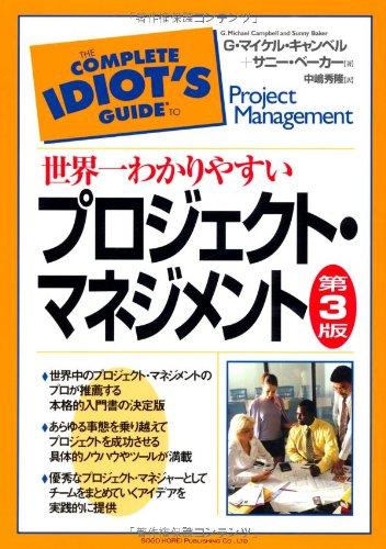 世界一わかりやすいプロジェクト・マネジメント【第3版】の詳細を見る