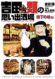 吉田類の思い出酒場 横丁の味編 (思い出食堂コミックス)