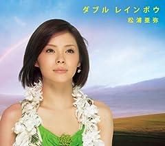 松浦亜弥「HAPPY TO GO!」のジャケット画像
