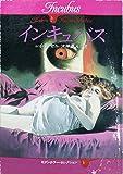インキュバス (ハヤカワ文庫 NV―モダンホラー・セレクション (448))