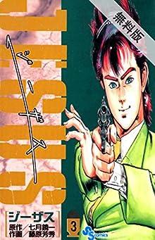 ジーザス(3)【期間限定 無料お試し版】 (少年サンデーコミックス)