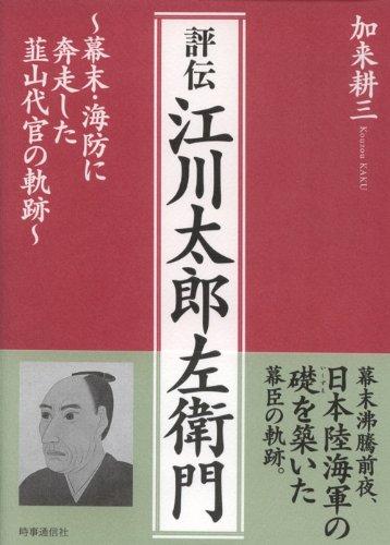評伝江川太郎左衛門―幕末・海防に奔走した韮山代官の軌跡