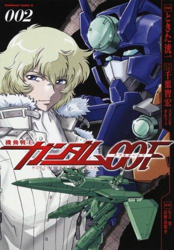 機動戦士ガンダム00F (2) (角川コミックス・エース 97-14)の詳細を見る