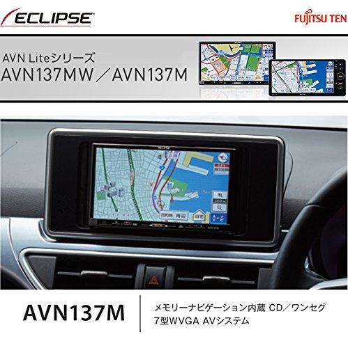 イクリプス(ECLIPSE) カーナビ AVN-137M 地デジ(ワンセグ)/CD/USB/スマホ 7型