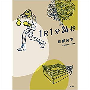 第160回 芥川賞受賞 『1R1分34秒』 町屋良平