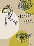 第160回芥川賞受賞 1R1分34秒