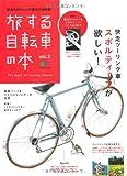 旅する自転車の本 2 (エイムック 2048)