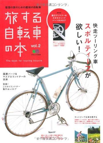 旅する自転車の本 2 (エイムック 2048)の詳細を見る