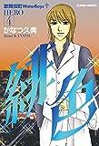 緋色-HERO-4 (週刊女性コミックス)
