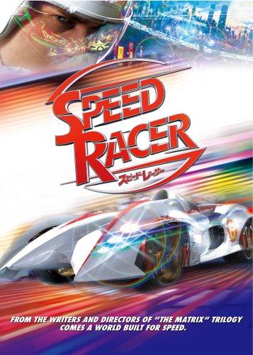 スピード・レーサー 特別版 (2枚組) [DVD]