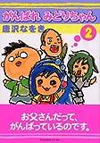 がんばれ みどりちゃん(2) (KCデラックス)