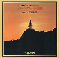 NHK特集「シルクロード」サウンドトラックより シルクロード組曲