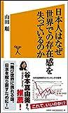 日本人はなぜ世界での存在感を失っているのか (SB新書)