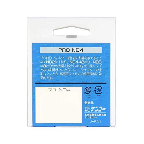 Kenko NDフィルター PRO ND4 4...の紹介画像4