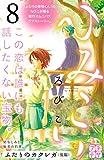 ひみこい プチデザ(8) (デザートコミックス)