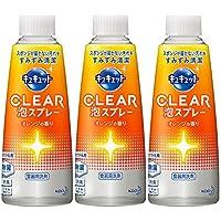 【まとめ買い】花王 キュキュット CLEAR(クリア) 泡スプレー 食器用洗剤 オレンジの香り つけかえ 300ml × 3個セット