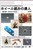 ホイール組の達人 [DVD]
