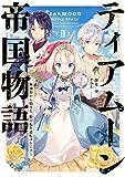 ティアムーン帝国物語2~断頭台から始まる、姫の転生逆転ストーリー~