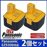 パナソニック Panasonic バッテリー EZ9200対応 互換 12V ドライバー 急速充電対応 新型 互換品 2個セット