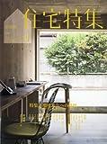 新建築 住宅特集 2010年 11月号 [雑誌] 画像