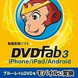 DVDFab3 iPhone/iPad/Android [ダウンロード]