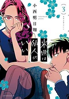 来世は他人がいい(3) (アフタヌーンコミックス)