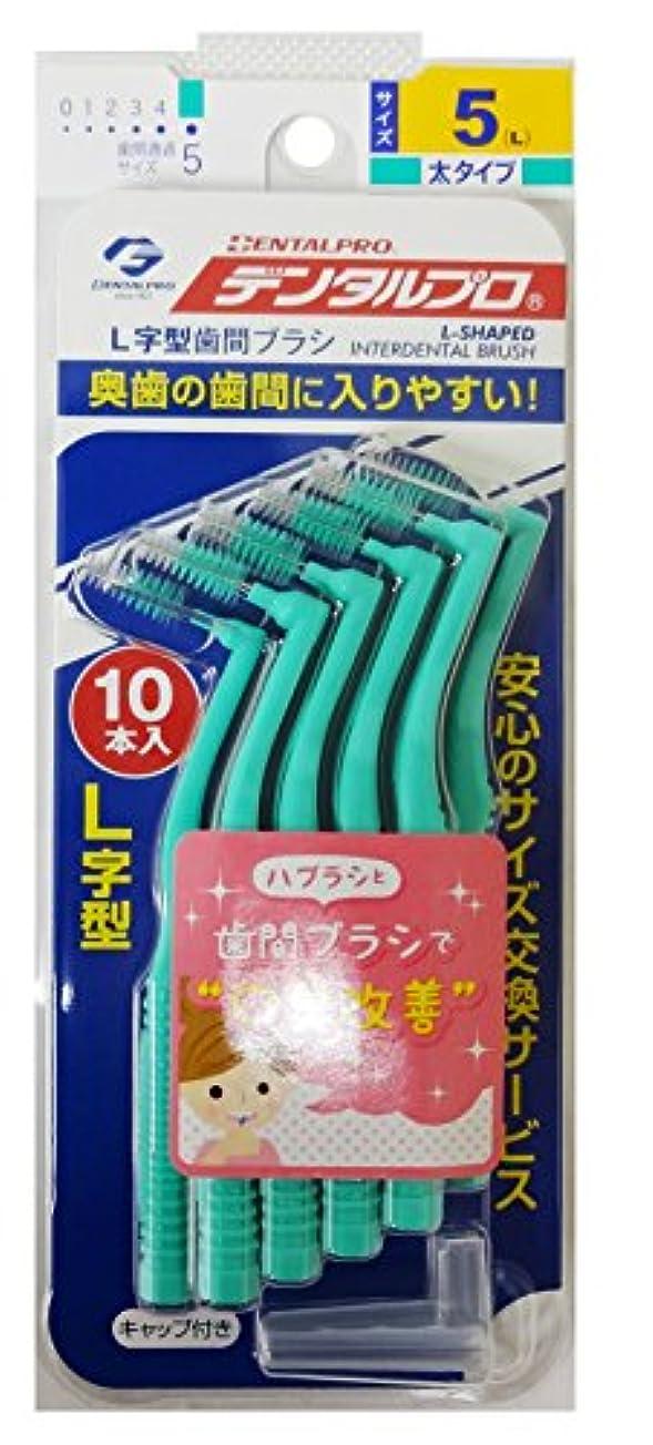 舌な葉を拾う表面的なデンタルプロ 歯間ブラシ L字型 太タイプ サイズ5(L) 10本入