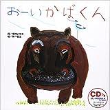 おーいかばくん (楽譜×CD【2歳・3歳児のうたえほん】)