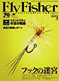 FLY FISHER(フライフィッシャー) 2017年4月号 (2017-02-22) [雑誌]